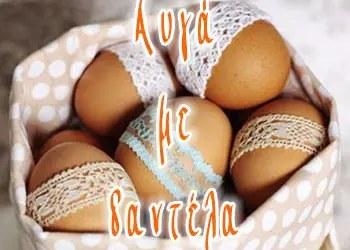 Αυγά με δαντέλα
