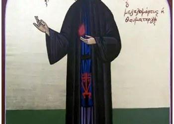 Άγιος Εφραίμ