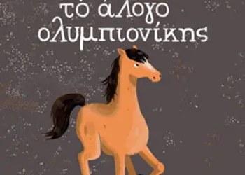 «Αύρα, το άλογο ολυμπιονίκης», Βασίλης Παπαθεοδώρου