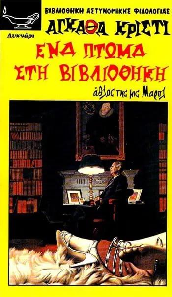 «Ένα πτώμα στη βιβλιοθήκη», Αγκάθα Κρίστι