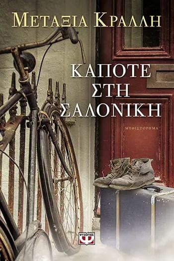 «Κάποτε στη Σαλονίκη», Μεταξία Κράλλη