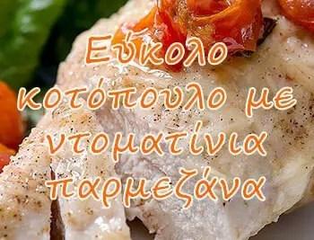 Εύκολο κοτόπουλο με ντοματίνια - παρμεζάνα