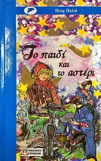 «Το παιδί και το αστέρι», Πιέρ Πελώ