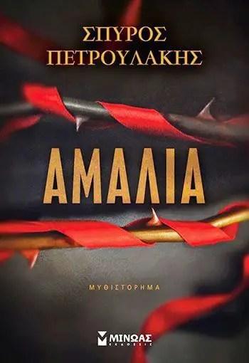amalia 1 - «Αμαλία», Σπύρος Πετρουλάκης