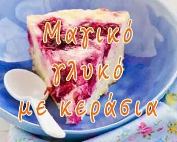 Μαγικό γλυκό με κεράσια