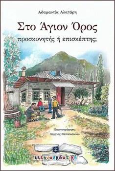 «Στο Άγιον Όρος. Προσκυνητής ή επισκέπτης;», Αδαμαντία Αλατάρη