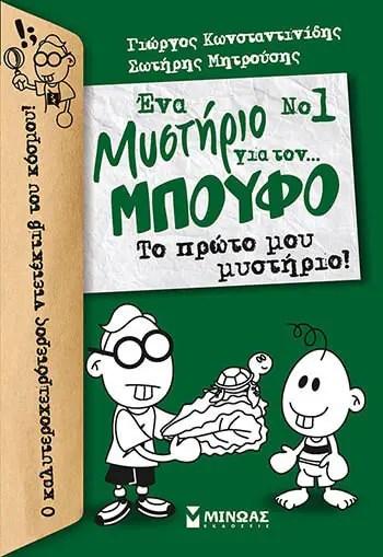 «Ένα μυστήριο για τον Μπούφο Νο1 Το πρώτο μου μυστήριο», Γιώργος Κωνσταντινίδης και Σωτήρης Μητρούσης