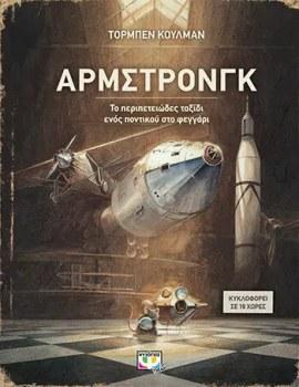 «Άρμστρονγκ Το περιπετειώδες ταξίδι ενός ποντικού στο φεγγάρι», Τόρμπεν Κούλμαν