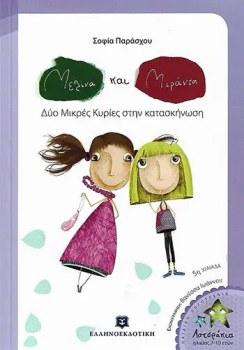 «Μελίνα και Μιράντα. Δύο Μικρές Κυρίες στην κατασκήνωση», Σοφία Παράσχου