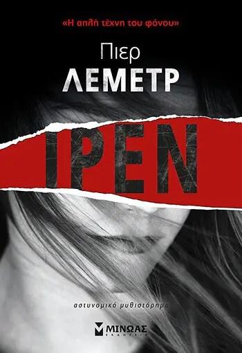 «Ιρέν», Πιέρ Λεμέτρ
