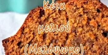 Κέικ μελιού (Μελόψωμο)
