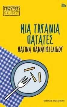 «Μια τηγανιά πατάτες», Ματίνα Παναγιωτελίδου