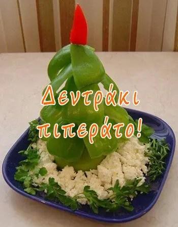 Δεντράκι πιπεράτο!