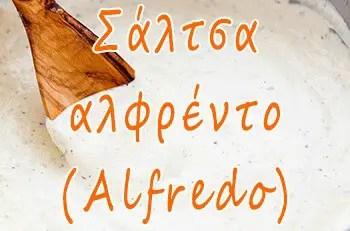 Σάλτσα αλφρέντο (Alfredo)