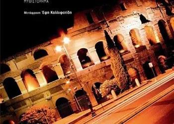 SUBURRA Ρώμη, πρωτεύουσα της μαφίας