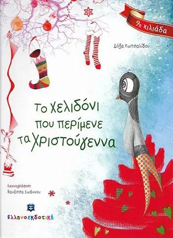 a5a0ff63fa5 Το χελιδόνι που περίμενε τα Χριστούγεννα», Δόξα Κωτσαλίδου ...