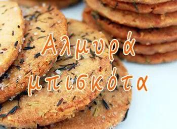 Αλμυρά μπισκότα