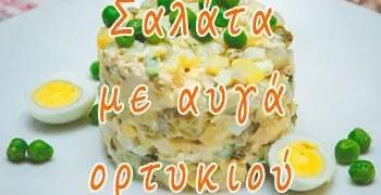 Σαλάτα με αυγά ορτυκιού