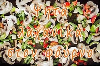 Ψητά λαχανικά στον φούρνο