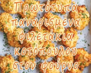 Πρωτότυπα παναρισμένα φιλετάκια κοτόπουλου στον φούρνο