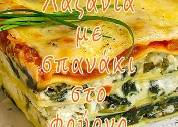 Λαζάνια με σπανάκι στο φούρνο
