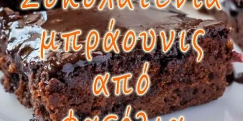 Σοκολατένια μπράουνις από φασόλια