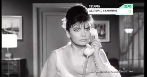 Δεσποινίς Διευθυντής – 1964