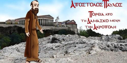 Απόστολος Παύλος – Πορεία από τη Δαμασκό μέχρι την Ακρόπολη