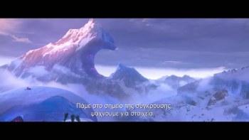 Η Εποχή των Παγετώνων 5: Σε Τροχιά Σύγκρουσης – Ice Age 5: Collision Course – 2016