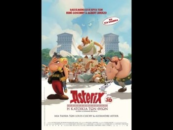 Αστερίξ: η κατοικία των θεών – Astérix: le domaine des dieux – 2014