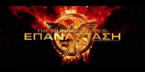 Αγώνες Πείνας: Επανάσταση Μέρος II – Hunger Games: Mockingjay Part 2 – 2015