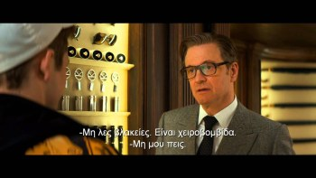 Kingsman: Η Μυστική Υπηρεσία – Kingsman: The Secret Service – 2015