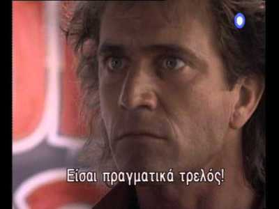 lethal weapon 1987 - Φονικό Όπλο - Lethal Weapon - 1987
