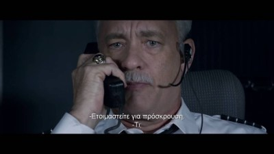 sully 2016 - Sully - Σάλι - 2016