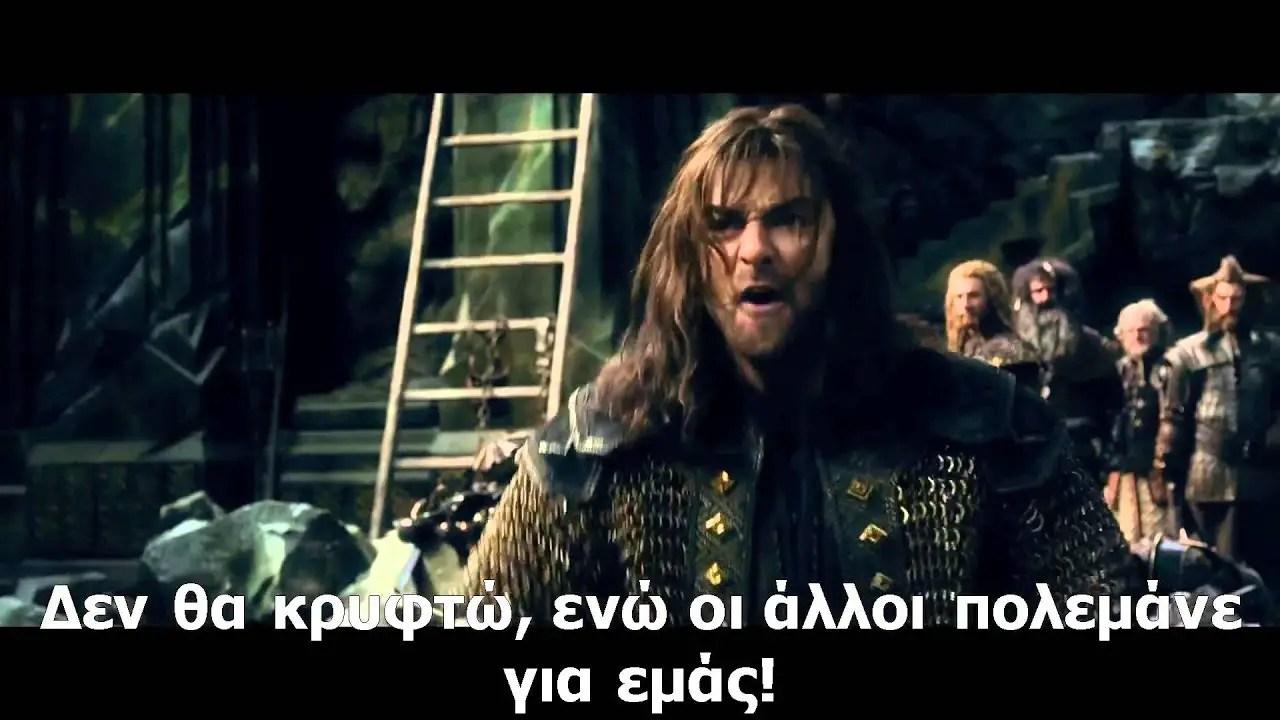 Χόμπιτ: Η μάχη των πέντε στρατών - The Hobbit: The battle of the five armies - 2014