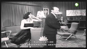 Το Κοροϊδάκι της Δεσποινίδος – The Young Lady's Fool – 1960