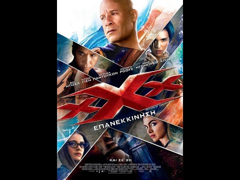 xXx: Επανεκκίνηση – xXx: Return of Xander Cage – 2017