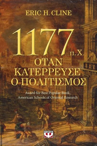 1177π.Χ. Όταν κατέρρευσε ο πολιτισμός