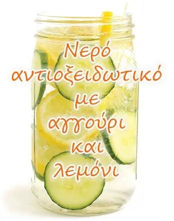Νερό αντιοξειδωτικό με αγγούρι και λεμόνι