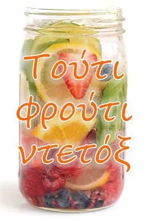 Τούτι φρούτι ντετόξ