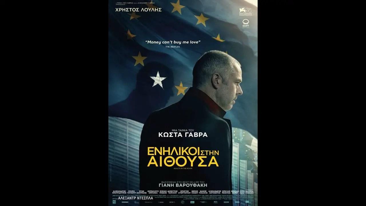 Ενήλικες στο Δωμάτιο – Adults in the Room – 2019 Trailer (Greek subs)