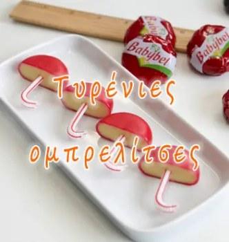 Τυρένιες ομπρελίτσες
