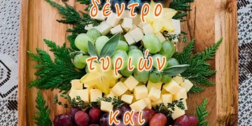 Χριστουγεννιάτικο δέντρο τυριών και φρούτων