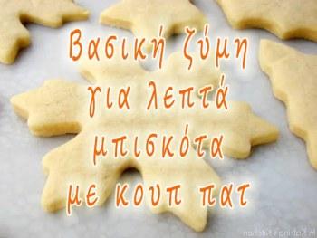 Βασική ζύμη για λεπτά μπισκότα με κουπ πατ