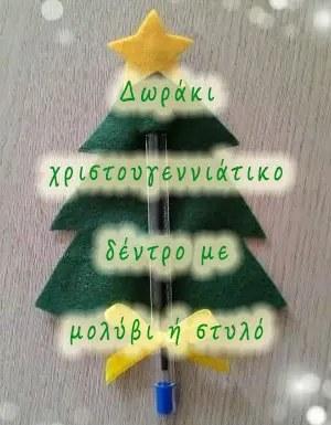 Δωράκι χριστουγεννιάτικο δέντρο με μολύβι ή στυλό