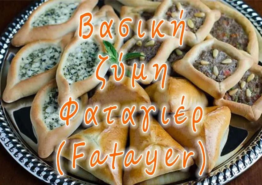 Βασική ζύμη Φαταγιέρ (Fatayer)