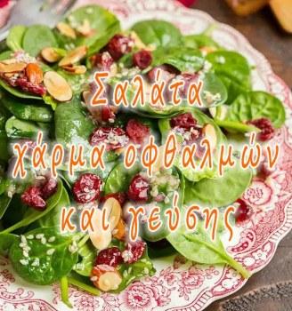 Σαλάτα χάρμα οφθαλμών και γεύσης
