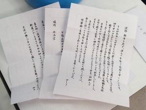 小金高校茶道部からの招待状