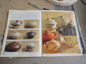 参考の陶芸雑誌