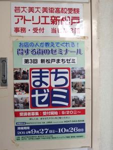 第3回新松戸まちゼミポスター